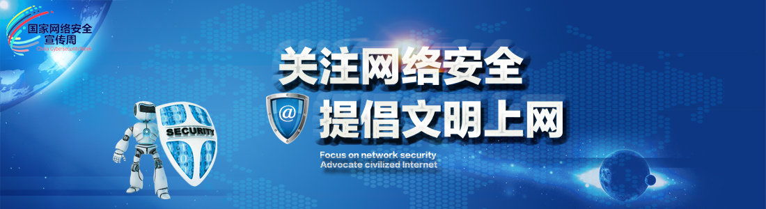网络安全0
